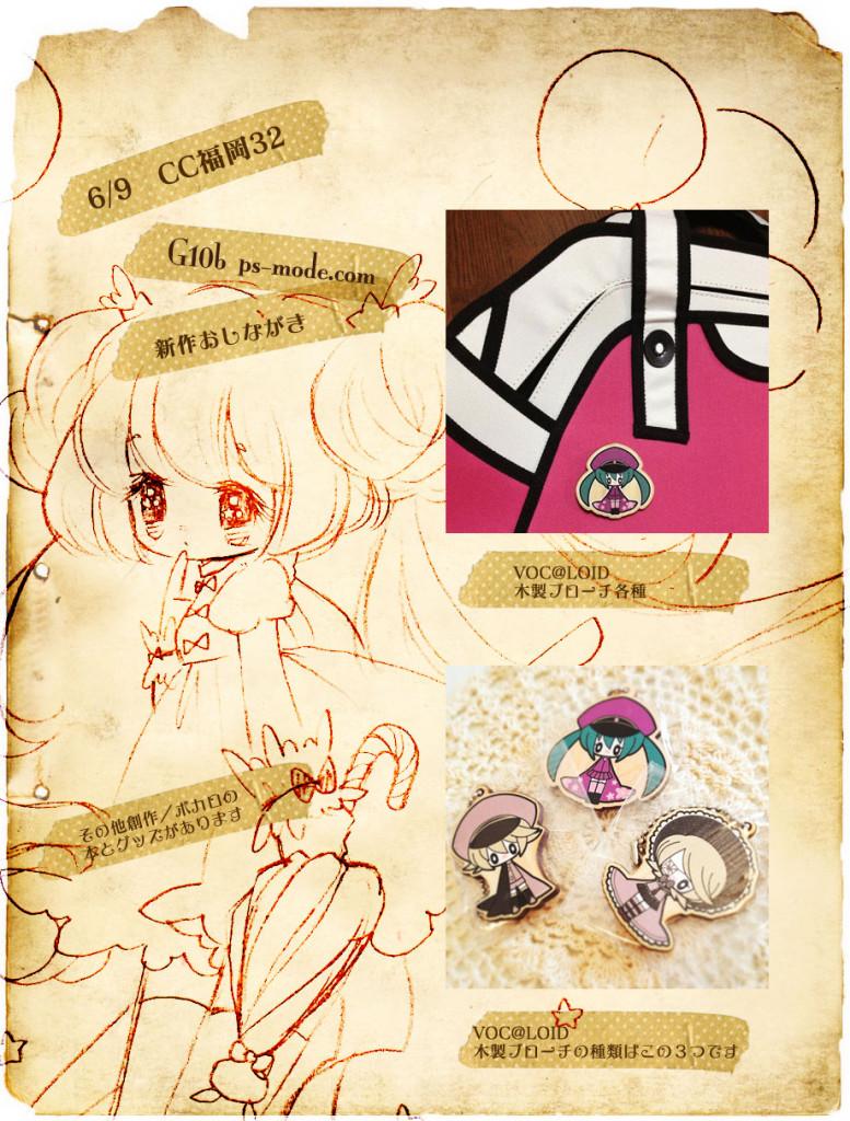 ccfukuoka32-2